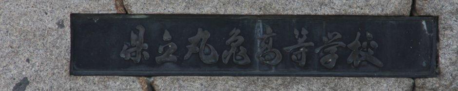 東京丸高会